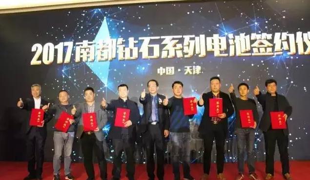"""""""南都钻石系列电池""""正式发布成就天津展人气王"""