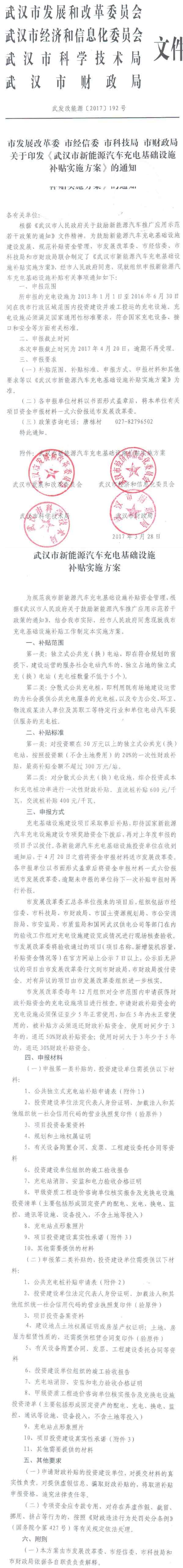 武汉新能源补贴