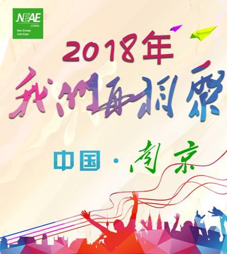 2017第四届中国南京国际节能与新能源汽车、客车及零部件展览会