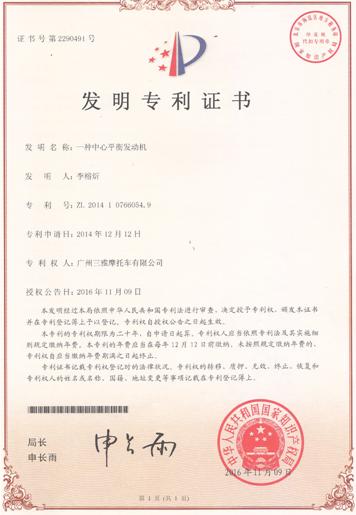 三雅中心平衡发动机专利技术已获得国家授权。