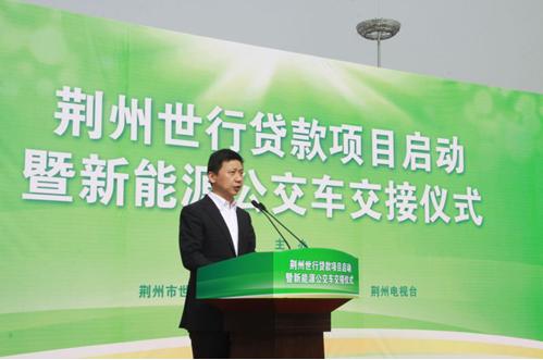 荆州市人民政府副市长、世行项目办主任傅志峰致辞