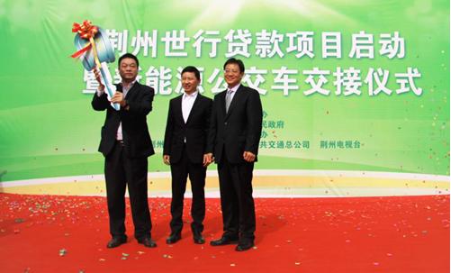 荆州世行项目新能源公交车交接仪式