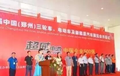 四大特色,第七届中国(郑州)三轮车、电动车及新能源汽车展7月举行