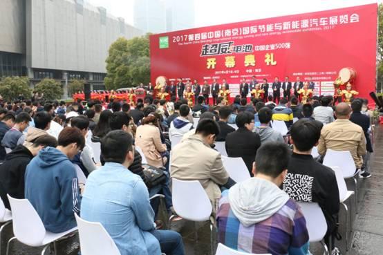 2017第四届中国(南京)国际节能与新能源汽车展暨充电站(桩)技术设备展览会今日盛大开幕!