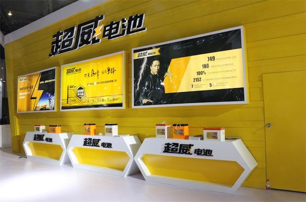 【现场直击】第四届南京新能源车展开幕,超威电池带来了两大秘密武器!