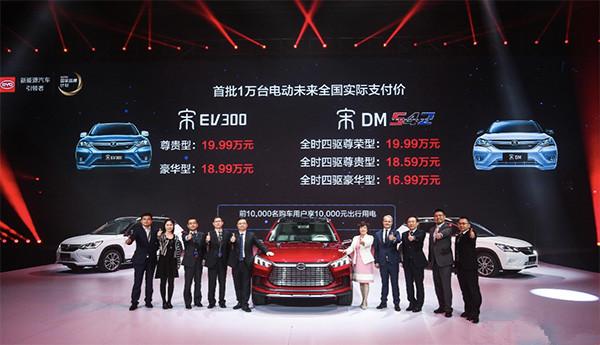 王朝概念车亮相比亚迪品牌盛典 宋DM、宋EV300正式上市