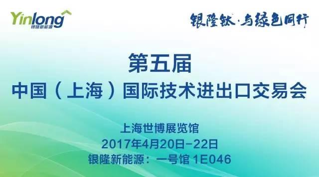 2017上交会超强预览丨银隆新能源携核心科技登场!