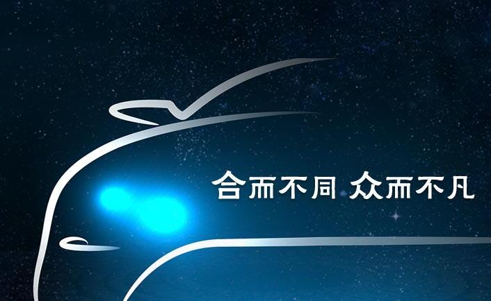 浙江合众获第13张新建纯电动乘用车资质