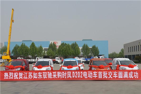 热烈祝贺江苏如东驭驰采购时风D202电动车 首批交车圆满成功