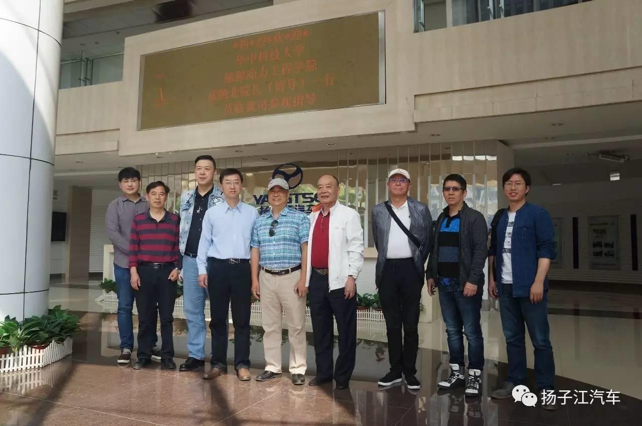 华中科技大学能源动力工程学院成暁北院长莅临扬子江汽车考察、调研