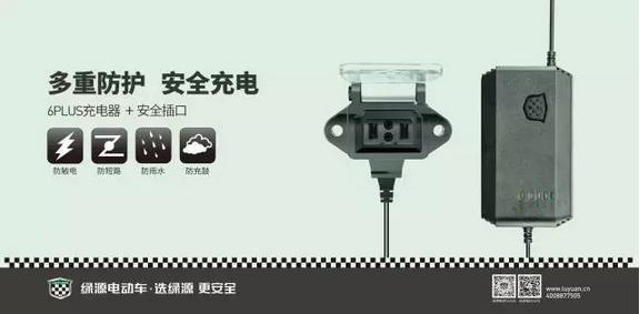 重磅消息!绿源免费为您升级安全充电口