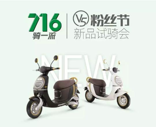 """""""716""""就要""""骑一流"""" 绿源V5粉丝节丨""""夜生活才刚刚开始~"""""""