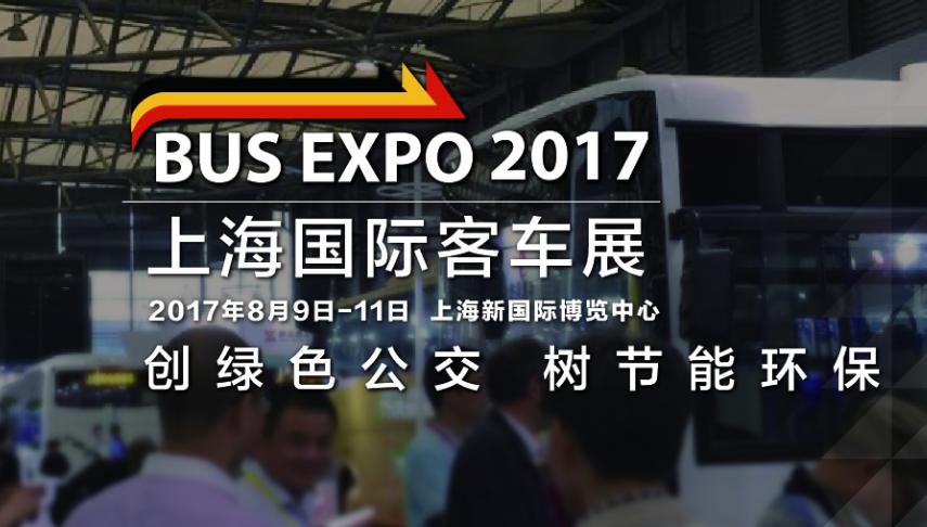 BUS EXPO 2017上海国际客车展蓄势待发 精彩可期