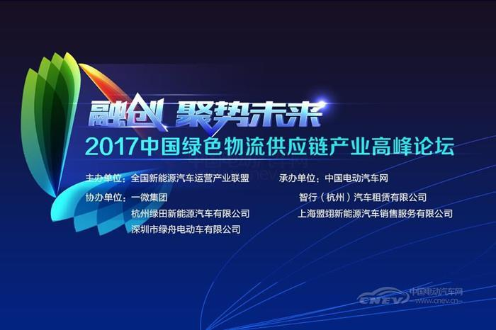 时空电动汽车赞助并出席2017中国绿色物流供应链产业高峰论坛