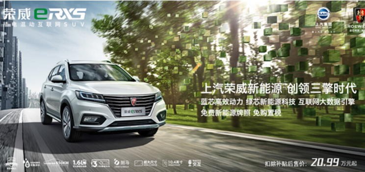 上海新能源汽车展8月23举行 多款PHEV将亮相