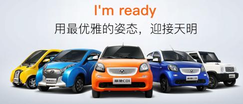 低速电动车企山东丽驰正式获新能源专用汽车整车生产资质