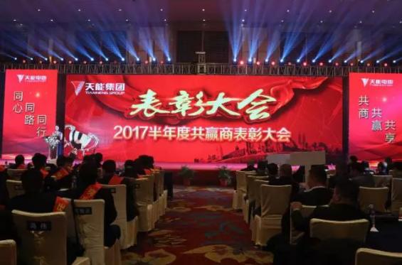 天能集团营销商学院第101期培训会暨2017半年度共赢商表彰大会隆重召开