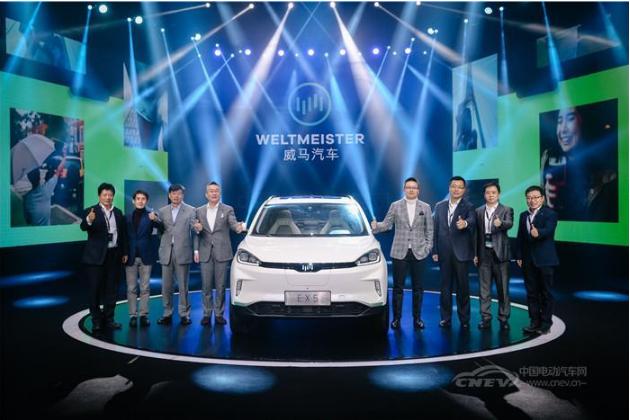 威马汽车品牌发布 引领造车新势力步入大众化量产时代