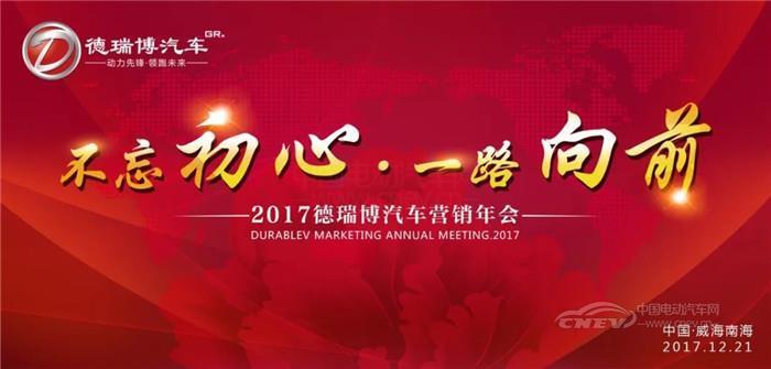 【不忘初心·一路向前】2017德瑞博汽车营销年会倒计时2天!