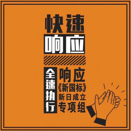 响应《新国标》 新日成立专项组引领行业产品变革!(修改)177.png