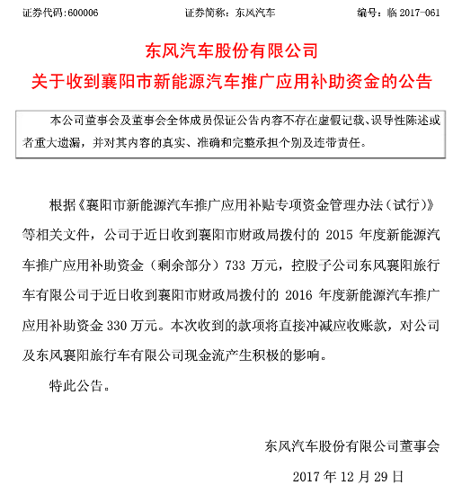 东风汽车收到襄阳市新能源汽车补贴款