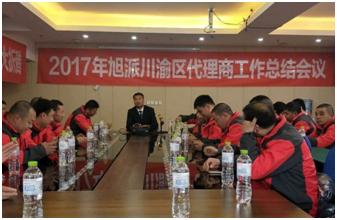 旭派集团川渝区代理商开展年终总结大会
