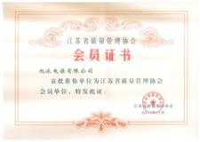 又双叒叕来好消息了!旭派电池为江苏省质量管理协会会员单位