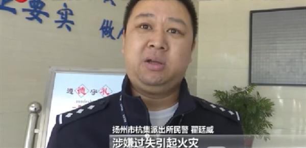 电动车楼道充电引发火灾 扬州市民被拘留十日