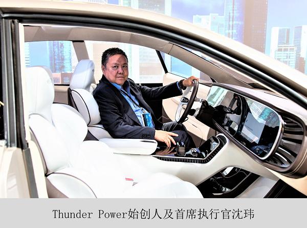 Thunder Power布局新能源   准备就绪挑战中国市场