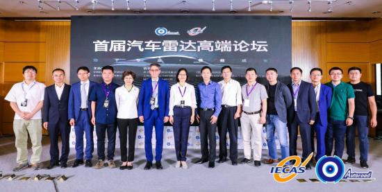 首届汽车雷达高端论坛成功举办:聚焦汽车雷达生态圈