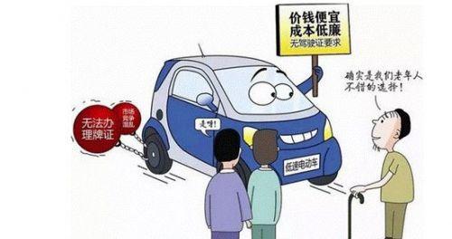 国VI排放法规提前施行 低速电动车将何去何从?