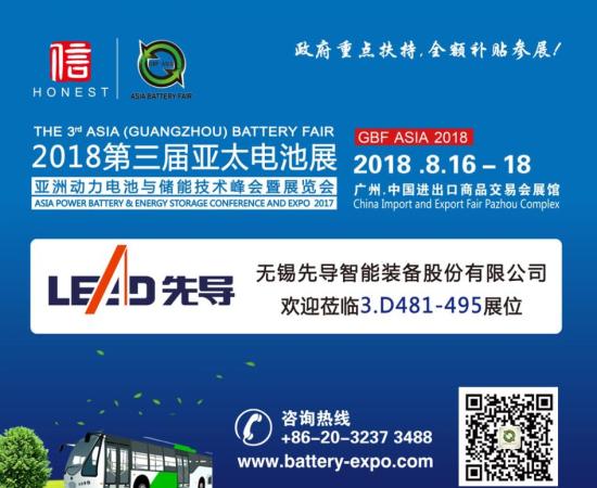 无锡先导智能装备股份有限公司 助力第三届亚太电池展