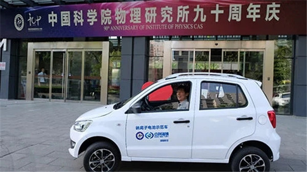 """""""国民车""""!首辆钠离子电池低速电动车问世"""
