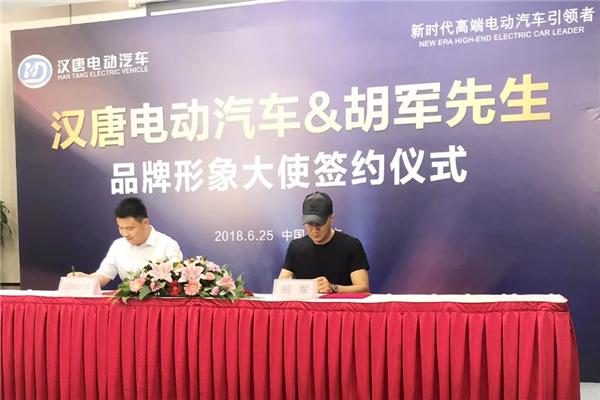 汉唐发展新势能·胡军先生出任汉唐电动汽车形象大使