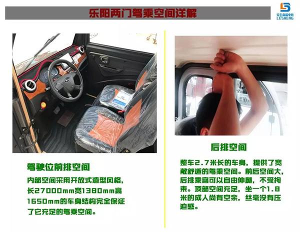 EV热点|乐阳两门电轿评测:用实力展现情怀!