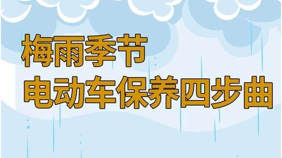 划重点!梅雨季节,电动车保养四步曲! 旭派电池