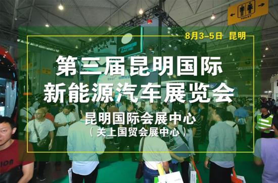 276家公交集团、物流公司集体亮相8月3日昆明国际新能源车展