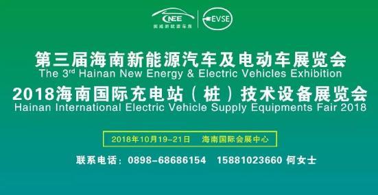 第三届海南新能源车展10月19日召开同期将举办1000人新能源汽车产业发展大会