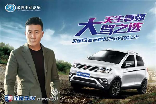 进5止境 领创未来 | 汉唐Q5全新SUV创新发布,推动电动SUV全产业链高端进化