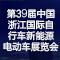 第39届中国浙江国际自行车新能源电动车展览会