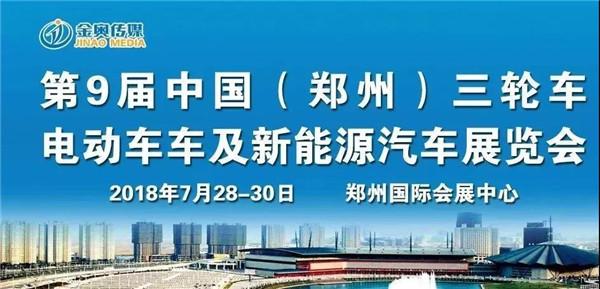 EV热点:728看郑州!最大的三轮车新能源展盛况可期!