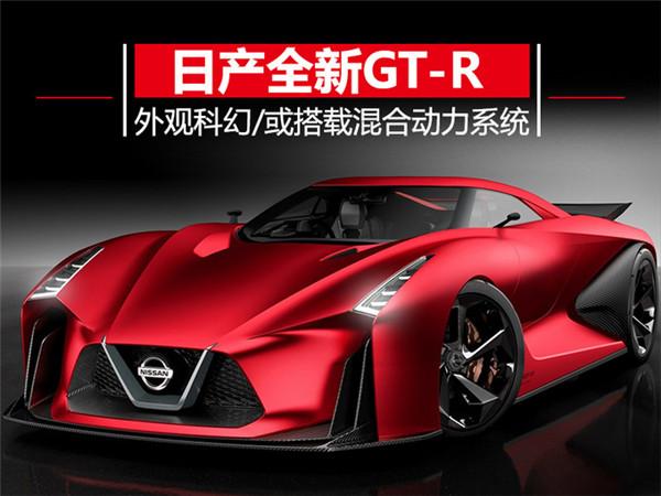 增搭混动系统!日产全新GT-R概念车即将亮相