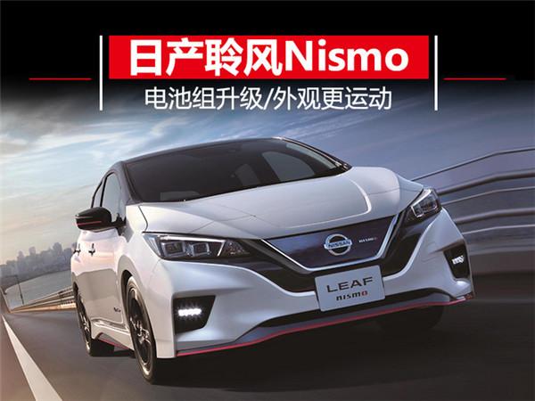 日产将推聆风性能版车型 电池组升级/外观更运动