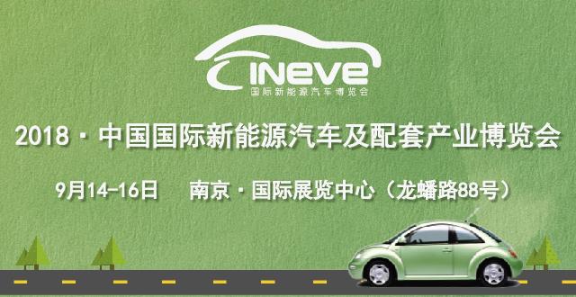 新能源汽车展尽在9月14日南京!南京!