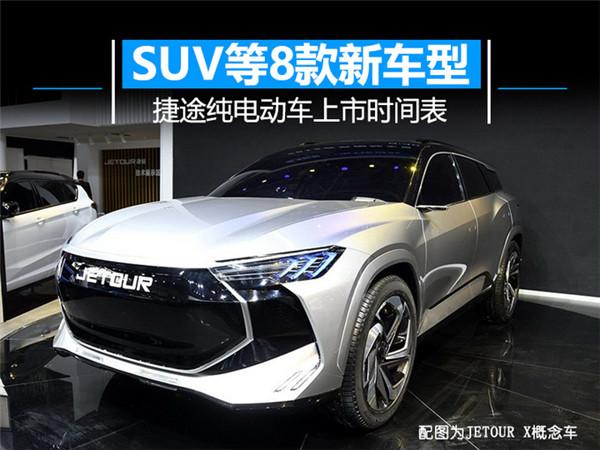 捷途纯电动车上市时间表 将推SUV等8款新车型