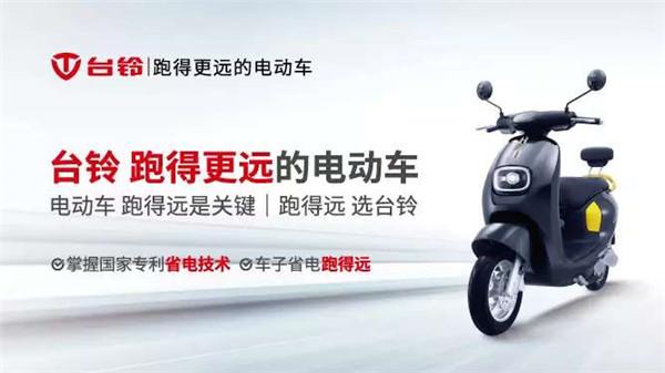 热烈祝贺台铃成为符合北京环保排放标准的唯一一家电动车品牌