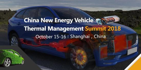 2018中国新能源汽车热管理国际峰会10月登陆上海