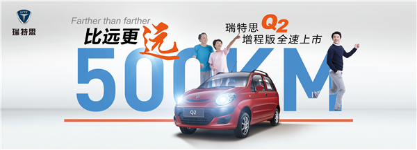 比远更远,电动汽车新定义!瑞特思Q2增程版即将震撼上市!