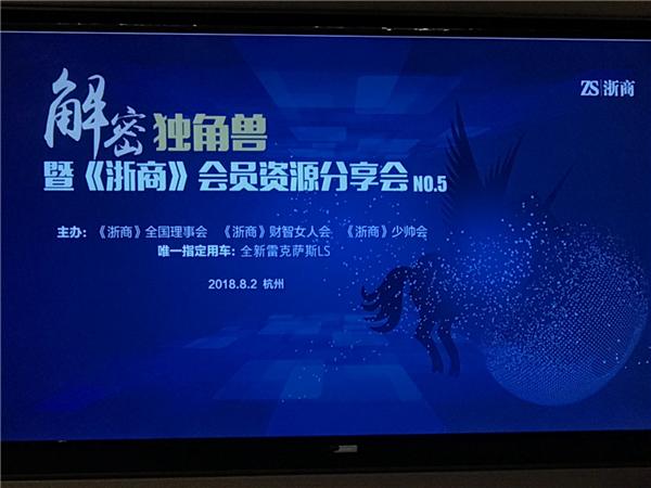 恭贺,张玉泉成为《浙商》全国理事会主席团主席