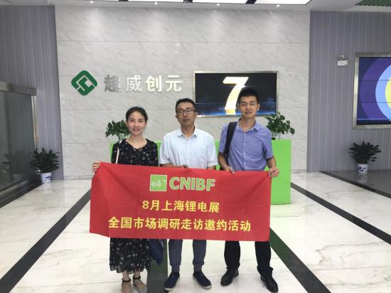 30天走访100多家单位 8月上海锂电展采购邀约持续进行中